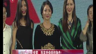 《看看星闻》:金星,我享受母亲的角色!Kankan News【SMG新闻超清版】