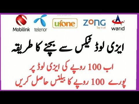 Full Balance Offer Zong Mobilink Telenor Ufone All Network Full Recharge Trick thumbnail