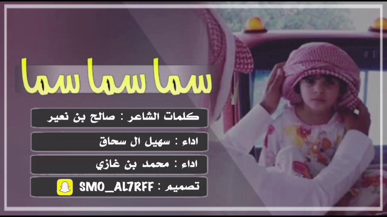 شيلة سما سما ياهل الهوى -سهيل ال سحاق - محمد بن غازي