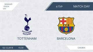 Tottenham 6:16 Barcelona, 4 тур