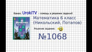 Задание №1068 - Математика 6 класс (Никольский С.М., Потапов М.К.)