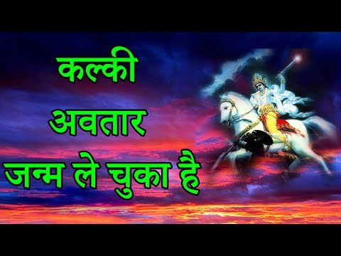 कल्की अवतार जन्म ले चुका है? Is Kalki Avatar already born or Not