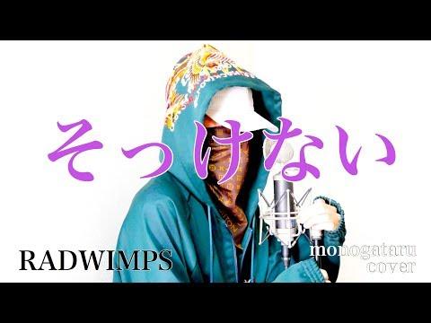 そっけない - RADWIMPS (cover)