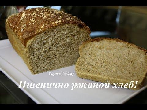 Пшенично ржаной хлеб!