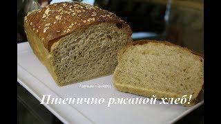 Пшенично ржаной хлеб! - Домашний Сендвич хлеб!