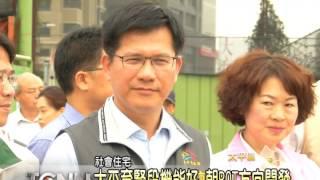 大台中新聞 林佳龍到太平區視察青年住宅規劃