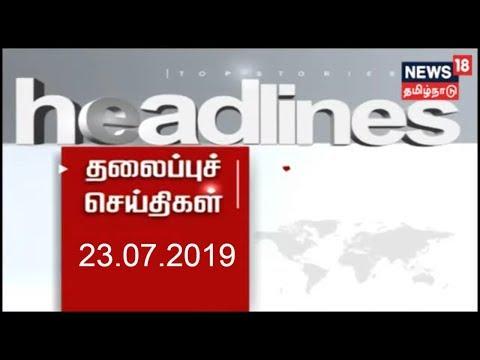 Today Top Headlines | காலை தலைப்புச் செய்திகள் | News18 Tamilnadu Live | 23.07.2019   #TodayHeadLines #News18TamilnaduLive  #TamilNews  Subscribe To News 18 Tamilnadu Channel Click below  http://bit.ly/News18TamilNaduVideos  Watch Tamil News In News18 Tamilnadu  Live TV -https://www.youtube.com/watch?v=xfIJBMHpANE&feature=youtu.be  Top 100 Videos Of News18 Tamilnadu -https://www.youtube.com/playlist?list=PLZjYaGp8v2I8q5bjCkp0gVjOE-xjfJfoA  அத்திவரதர் திருவிழா | Athi Varadar Festival Videos-https://www.youtube.com/playlist?list=PLZjYaGp8v2I9EP_dnSB7ZC-7vWYmoTGax  முதல் கேள்வி -Watch All Latest Mudhal Kelvi Debate Shows-https://www.youtube.com/playlist?list=PLZjYaGp8v2I8-KEhrPxdyB_nHHjgWqS8x  காலத்தின் குரல் -Watch All Latest Kaalathin Kural  https://www.youtube.com/playlist?list=PLZjYaGp8v2I9G2h9GSVDFceNC3CelJhFN  வெல்லும் சொல் -Watch All Latest Vellum Sol Shows  https://www.youtube.com/playlist?list=PLZjYaGp8v2I8kQUMxpirqS-aqOoG0a_mx  கதையல்ல வரலாறு -Watch All latest Kathaiyalla Varalaru  https://www.youtube.com/playlist?list=PLZjYaGp8v2I_mXkHZUm0nGm6bQBZ1Lub-  Watch All Latest Crime_Time News Here -https://www.youtube.com/playlist?list=PLZjYaGp8v2I-zlJI7CANtkQkOVBOsb7Tw  Connect with Website: http://www.news18tamil.com/ Like us @ https://www.facebook.com/News18TamilNadu Follow us @ https://twitter.com/News18TamilNadu On Google plus @ https://plus.google.com/+News18Tamilnadu   About Channel:  யாருக்கும் சார்பில்லாமல், எதற்கும் தயக்கமில்லாமல், நடுநிலையாக மக்களின் மனசாட்சியாக இருந்து உண்மையை எதிரொலிக்கும் தமிழ்நாட்டின் முன்னணி தொலைக்காட்சி 'நியூஸ் 18 தமிழ்நாடு'   News18 Tamil Nadu brings unbiased News & information to the Tamil viewers. Network 18 Group is presently the largest Television Network in India.   tamil news,news18 tamil,live news today,tamil nadu news,news18 live tamil,tamil news live videos in youtube,tamil news live,tamil news today,tamil news channel,top news tamil,top news tamil rasi palan,top news tamil astrology,top news tamil today,top news tamilnad