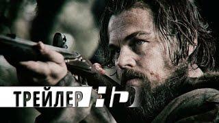 Выживший (Русский трейлер 2016)