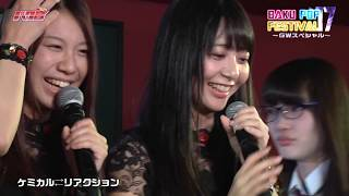 BAKU POP FES'17〜GWスペシャル・4月29日〜30日 ゲストアーティスト: ...