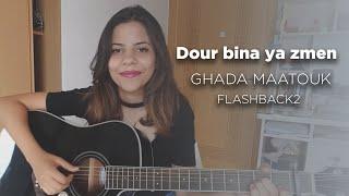 Dour bina ya zmen - Ghada Maatouk Flashback2