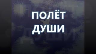 6) Полёт Души - Двойная энергия И! (07.02.19)...