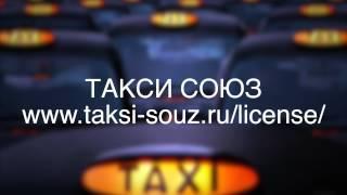 Как получить лицензию такси?(Такси СОЮЗ www.taksi-souz.ru/license/ Мы помогаем получить разрешение на деятельность такси в Москве и Московской..., 2015-02-08T21:53:26.000Z)