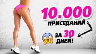 10.000 ПРИСЕДАНИЙ за 30 ДНЕЙ Challenge! Ноги, ягодицы.