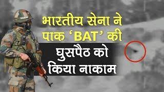 Indian Army ने Pakistan 'BAT' कमांडो की LoC पर घुसपैठ को नाकाम कर Video किया जारी