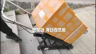 전동 화물용 계단 리프트 구르마 운반차 전동손수레 수동…