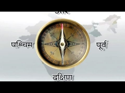 Learn Directions Of India In Hindi | HD