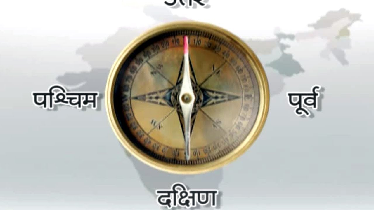 Learn Directions Of India In Hindi | HD on west indies world map, north central west, north central region usa map, india south asia map, north east south west us map, north hill stations india, south india state map, north east south west wind, south west monsoon current map, north east south west travel, south west native american tribes map, north goa map, north east south west geography, west indies on map, west india docks london map, north compass star clip art, north east india tour, north indian, east china sea asia map,