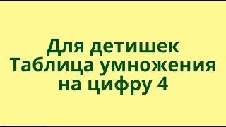 Для Детей Таблица Умножения на 4 (урок таблица умножения на 4)