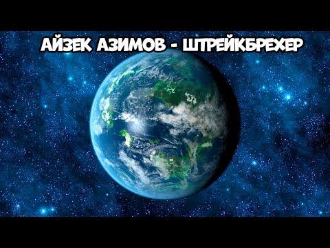 """АУДИОКНИГА АЙЗЕК АЗИМОВ """"ШТРЕЙКБРЕХЕР"""