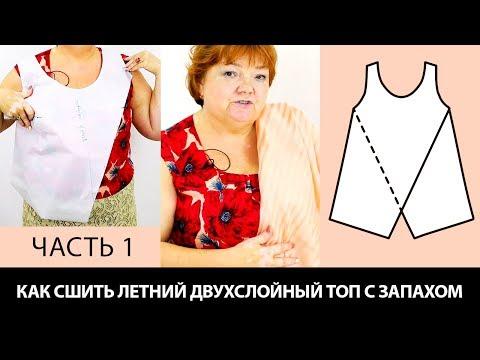 Топ блузка сшить своими руками