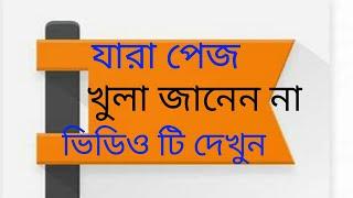 كيفية إنشاء facebook الصفحة. البنغالية التعليمي(ح اسماعيل أحمد BK) জারা পেজ খুলা জানেন না ভিডিও দেখুন