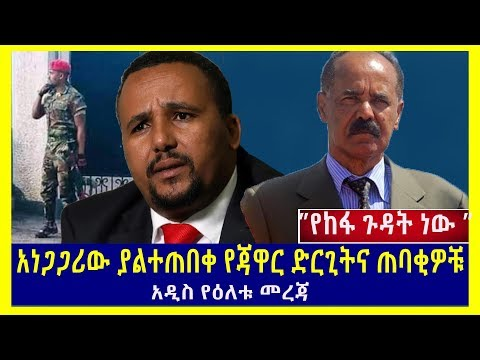 Ethiopia | አነጋጋሪው ያልተጠበቀ የጃዋር ድርጊትና ጠባቂዎቹ ጉዳይ | Jawar Mohammed | Isayas Afwerki | OMN |