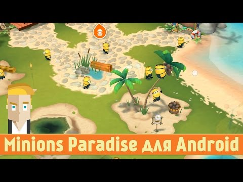Minions Paradise для Android - обзор от Game Plan