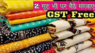 सिंगल सूट GST FREE | Retail ladies suit market in delhi cheap cheapest online suits in chandni chowk