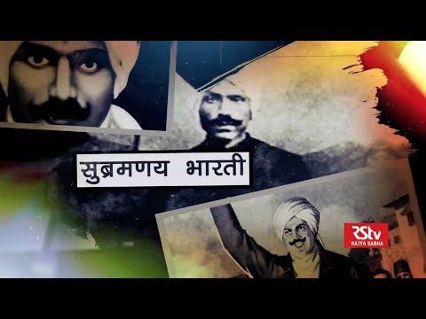 Indianama: Subramania Bharati
