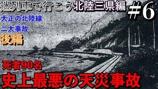 【迷列車で行こう】北陸三県編#6 突然起きた最悪の天災 親不知雪崩直撃事故
