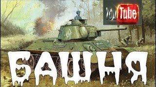 ОСЕННИЙ ВОЕННЫЙ ФИЛЬМ 𝟐𝟎𝟏𝟕 ' БАШНЯ ' Русские военные фильмы 𝟐𝟎𝟏𝟕 новинки 𝐇𝐃 𝟏𝟎𝟖𝟎 фулл ХД 𝟏𝟎𝟖𝟎 (*_*)