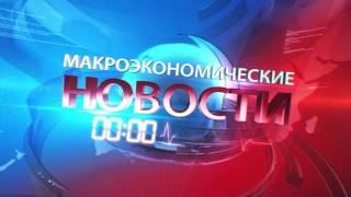 11:00 MSK - форекс новости на 03.05.16 MaхiMarkets