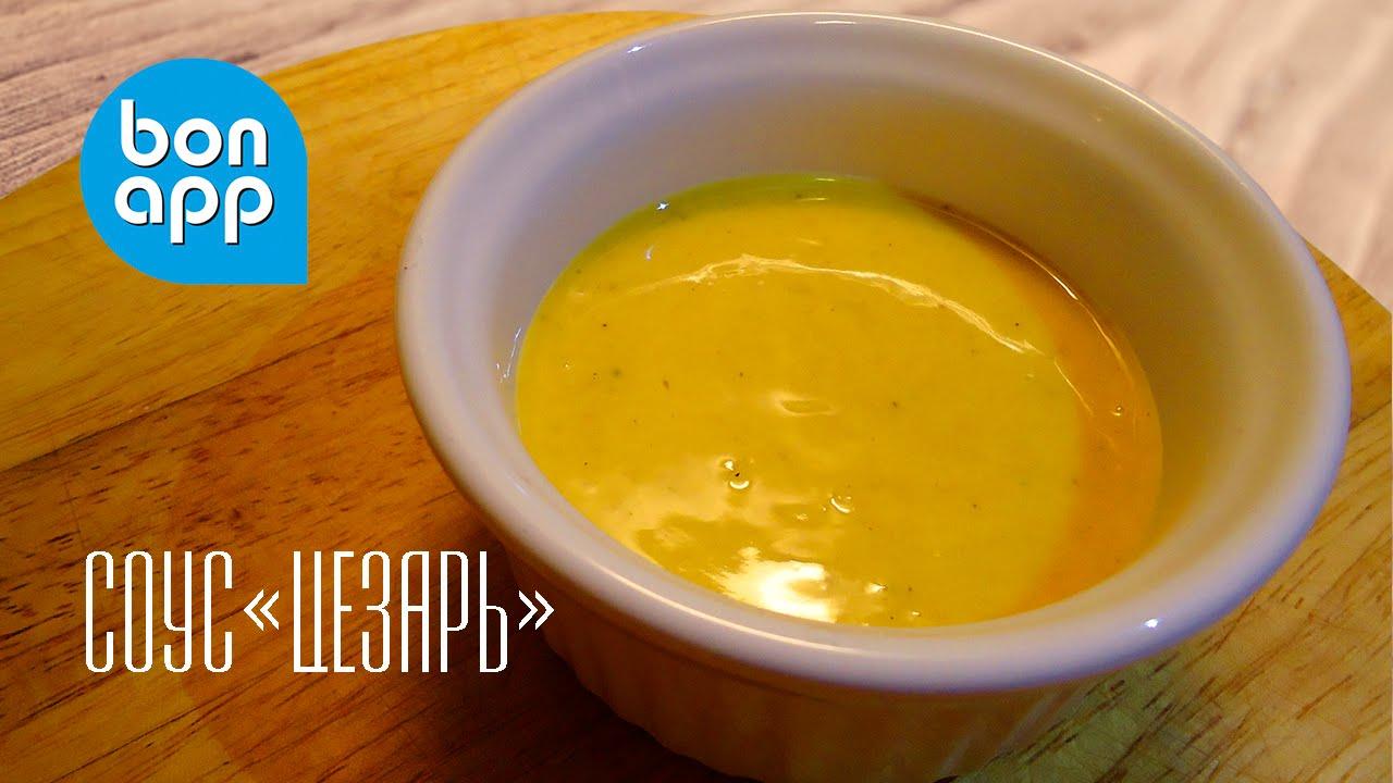 макдональд соус для цезаря рецепты
