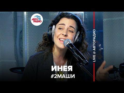 🅰️ # 2Маши -  Инея (LIVE @ Авторадио)