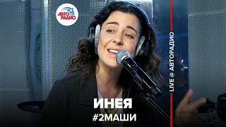 Download 🅰️ # 2Маши -  Инея (LIVE @ Авторадио) Mp3 and Videos