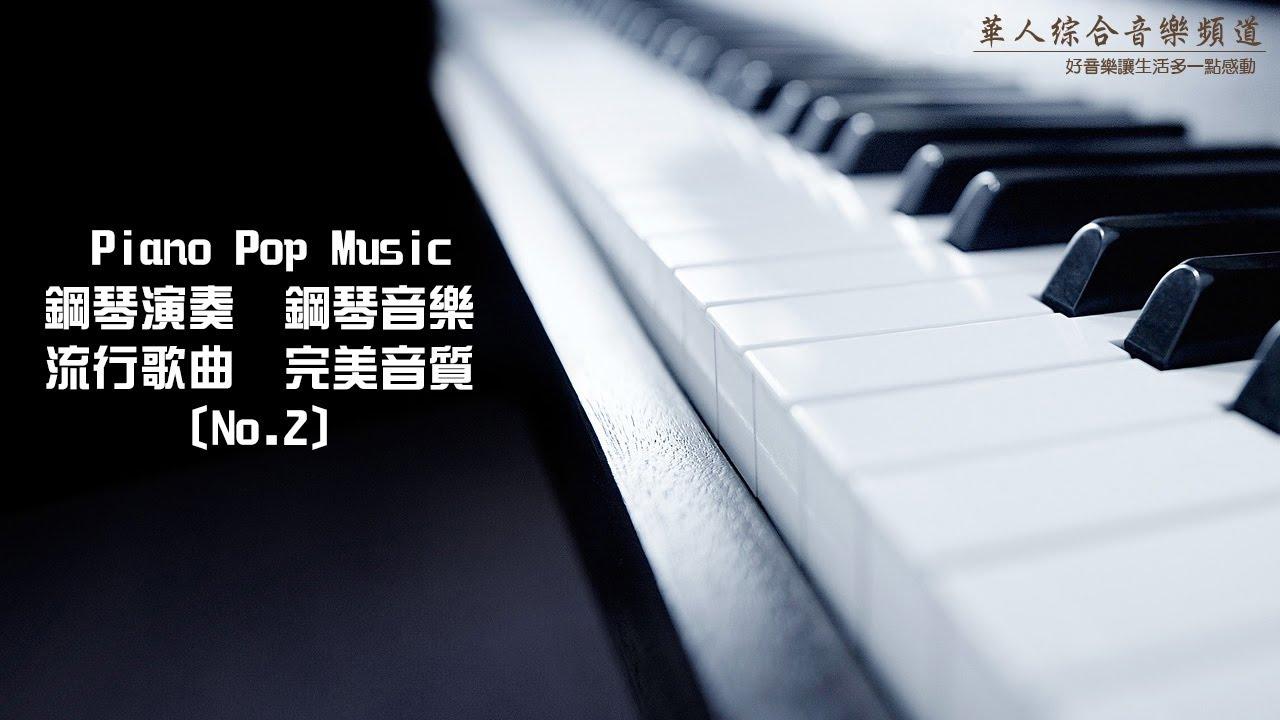 Piano Pop Music 鋼琴音樂 流行音樂 No.2 - YouTube
