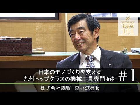 株式会社森野1日本のモノづくりを支える 九州トップクラスの機械工具専門商社