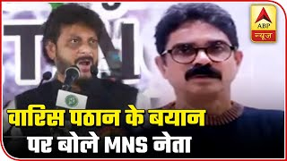 MNS Leader Bala Threatens Waris Pathan Over His Controversial Remarks | ABP News