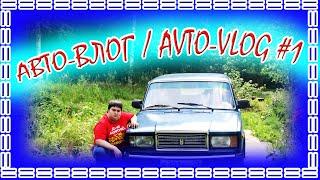 АВТО-ВЛОГ / AVTO-VLOG Дмитрия Невзорова #1 - Обзор Автомобиля: ВАЗ 2107 (Жигули) - Боевая Классика.