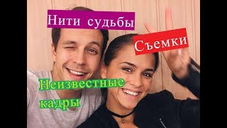 Нити судьбы сериал Неизвестные кадры. Съемки