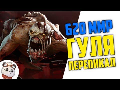 видео: 620 ММР - ГУЛЯ / Как выиграть игру в Доту до её начала?