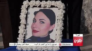 TOLOnews 6pm News 24 January 2018 / طلوع نیوز، خبر ساعت شش، ۰۴ دلو ۱۳۹۶