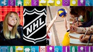 «МИКС недели» @ Самойлова, НХЛ, тотальный диктант, волейбол