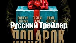 Подарок 2015   Русский Трейлер (фильм ужасов)