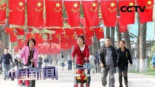 [中国新闻] 中国各地喜迎国庆 | CCTV中文国际