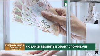 Як банки вводять в оману, вакцина від коронавірусу та український стартап | Еспресо гаманець