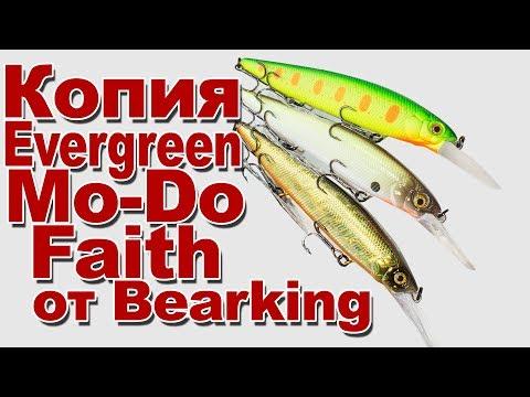 Обзор на копию на EverGreen Mo-Do Faith Custom Jerkbait 115 от Bearking
