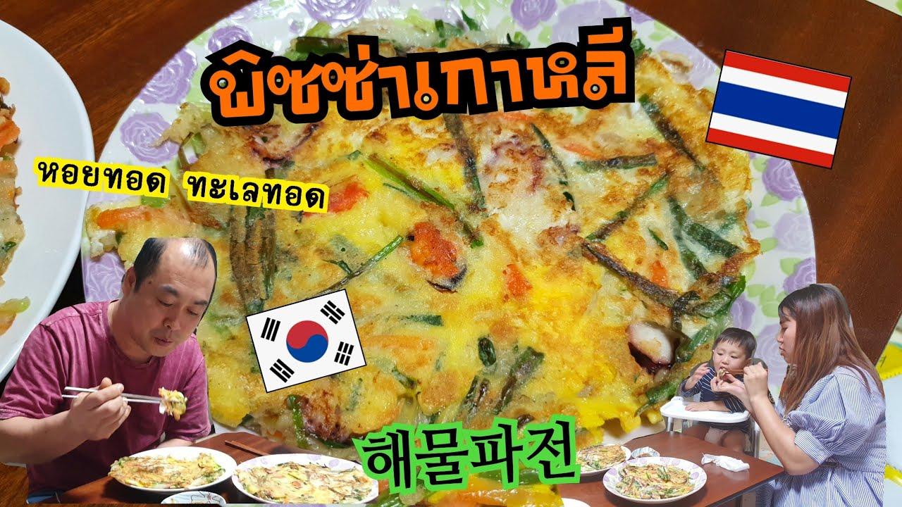 Ep.372 #แม่บ้านเกาหลี พาทำพิซซ่าเกาหลี พิซซ่าทะเลต้นหอม ทะเลทอด ทานร้อนๆอร่อย #해물파전