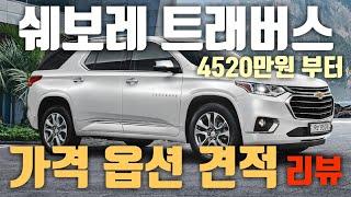 4,520만원 부터 쉐보레 대형 SUV 트래버스 가격 …