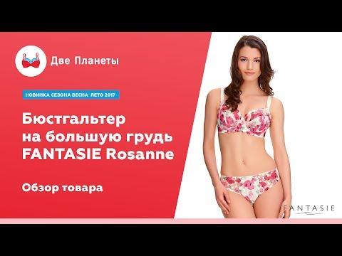 Комплект белья Fantasie Rosanne, размер чашки до H